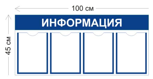 Стенд Информация 100х45см (4 кармана А4)