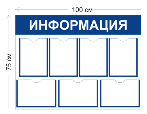 Стенд Информация 100х75см (7 карманов А4)