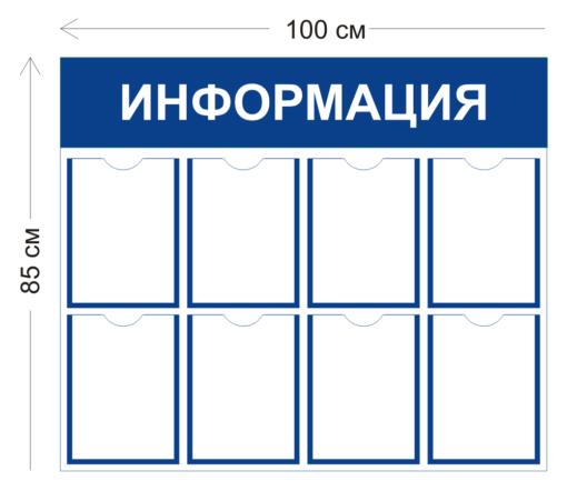 Стенд Информация 100х85см (8 карманов А4)