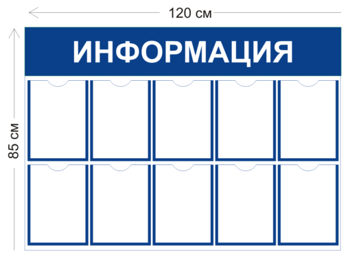 Стенд Информация 120х85см (10 карманов А4)