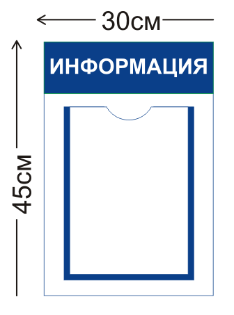 Стенд Информация 30х45см (1 карман А4)