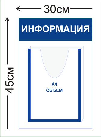 Стенд Информация 30х45см (1 объемный карман А4)