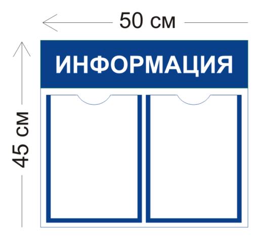 Стенд Информация 50х45см (2 кармана А4)