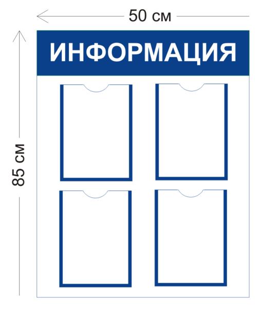 Стенд Информация 50х85см (4 кармана А4)