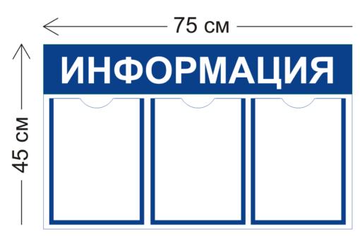 Стенд Информация 75х45см (3 кармана А4)