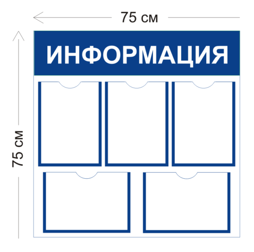Стенд Информация 75х75см (5 карманов А4)