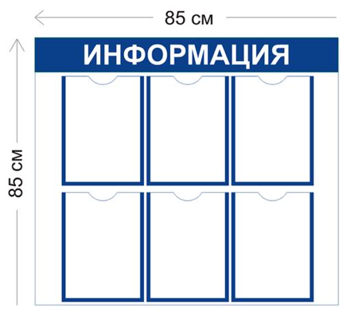 Стенд Информация 85х85см (6 карманов А4)
