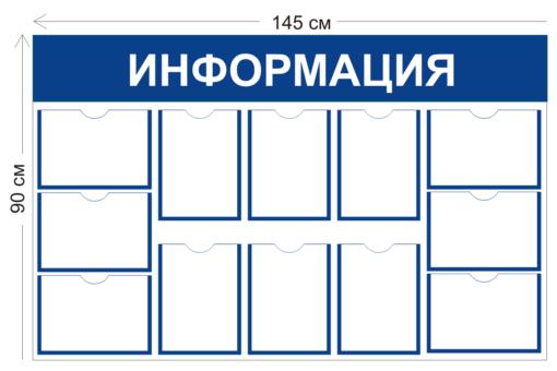 Стенд Информация 90х145см (12 карманов А4)
