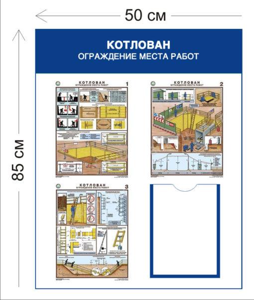 Стенд Котлован. Ограждение места работ 85х50см (1 карман А4 + 3 плаката)
