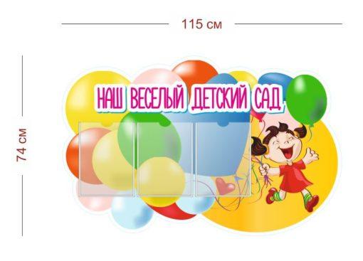 Стенд Наш веселый детский сад 115х74 см (3 кармана А4)