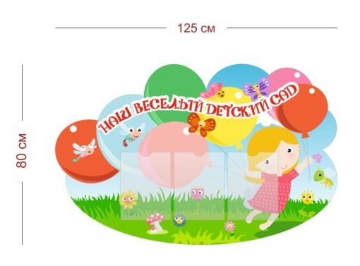 Стенд Наш веселый детский сад 125х80 см (3 кармана А4)