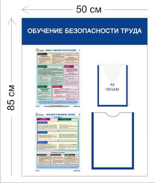 Стенд Обучение безопасности труда 85х50см (1 карман А4 + 1 объемный карман А5 + 2 плаката)