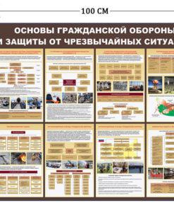 Стенд Основы гражданской обороны и защиты от ЧС 85х100см (8 плакатов)