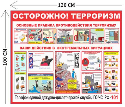 Стенд Осторожно! Терроризм 100х120см (1 плакат)