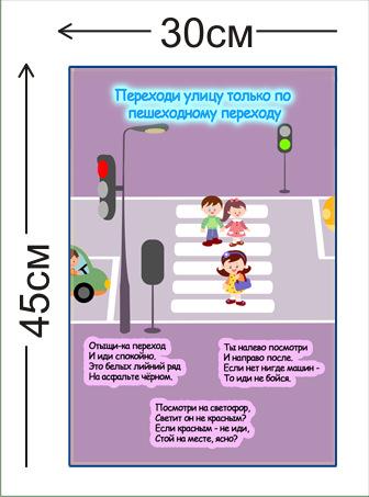 Стенд Переходи улицу по пешеходному переходу 45х30см (1 плакат)