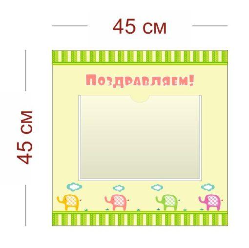 Стенд Поздравляем детский со слониками 45х45 см (1 карман А4)