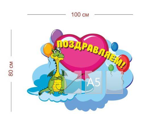 Стенд Поздравляем для детского сада 100х80 см (3 кармана А5)