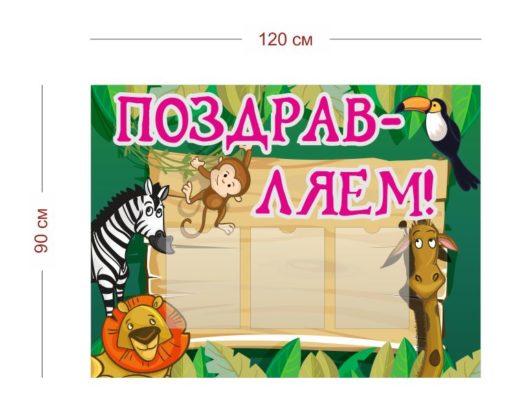 Стенд Поздравляем для детского сада 120х90 см (3 кармана А4)