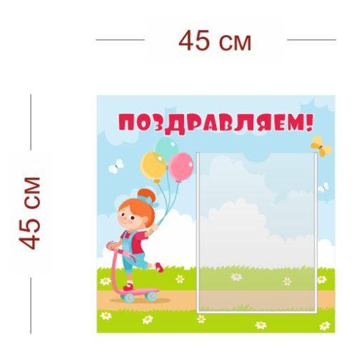 Стенд Поздравляем для детского сада 45х45 см (1 карман А4)