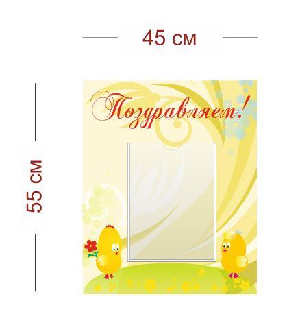Стенд Поздравляем для детского сада 45х55 см (1 карман А4)