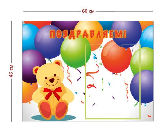 Стенд Поздравляем! для детского сада 60х45 см (1 карман А4)