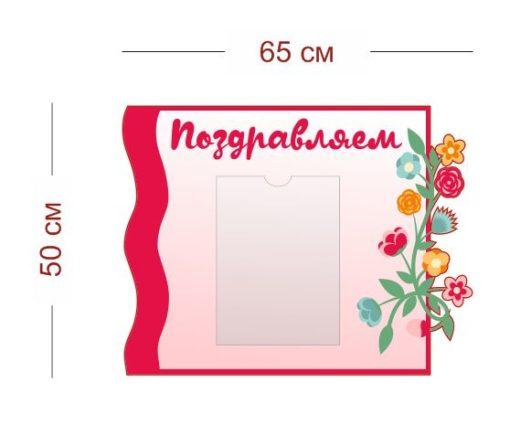 Стенд Поздравляем для детского сада 65х50 см (1 карман А4)