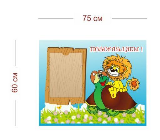 Стенд Поздравляем для детского сада 75х60 см (1 карман А4)