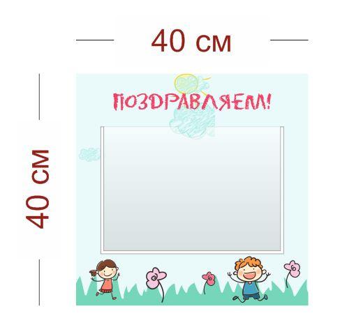 Стенд Поздравляем для сада 40х40 см (1 карман А4)