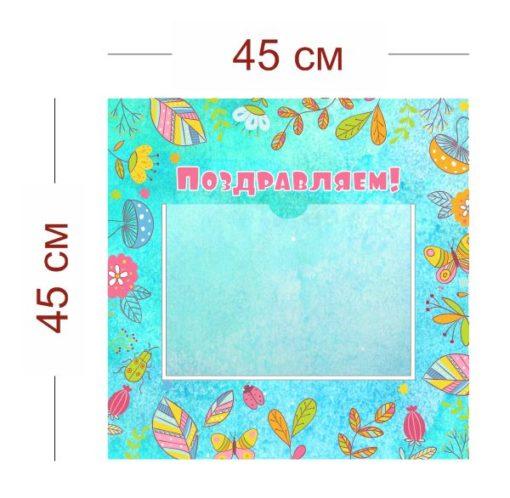 Стенд Поздравляем для сада 45х45 см (1 карман А4)