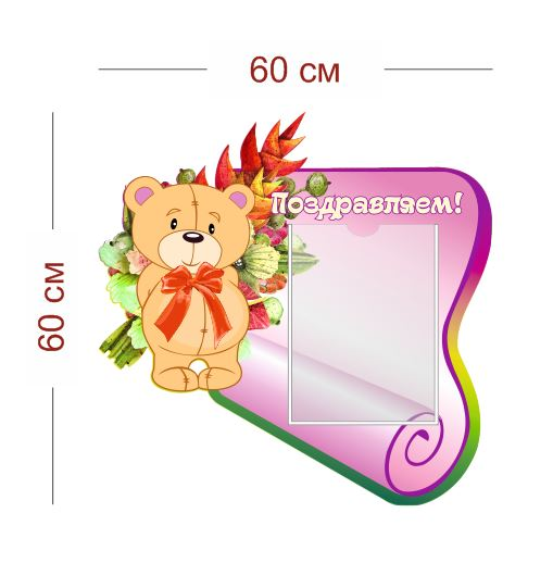 Стенд Поздравляем для сада 60х60 см (1 карман А4)