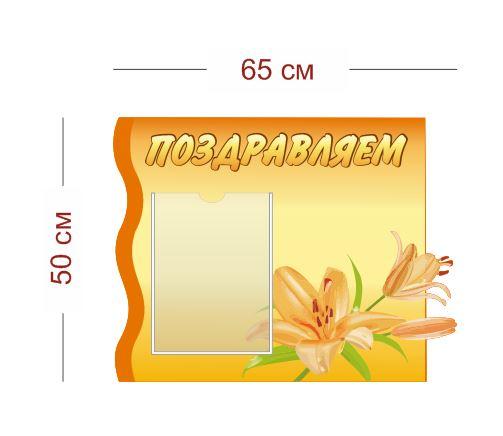 Стенд Поздравляем для сада 65х50 см (1 карман А4)