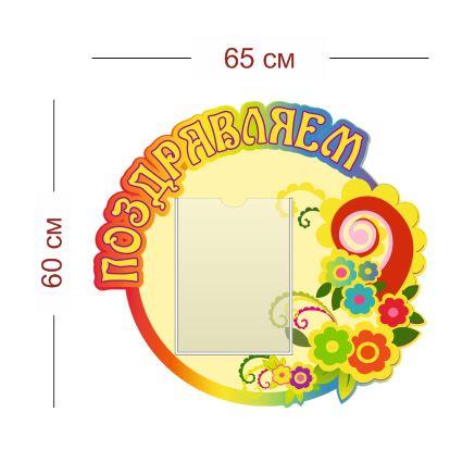 Стенд Поздравляем для сада 65х60 см (1 карман А4)
