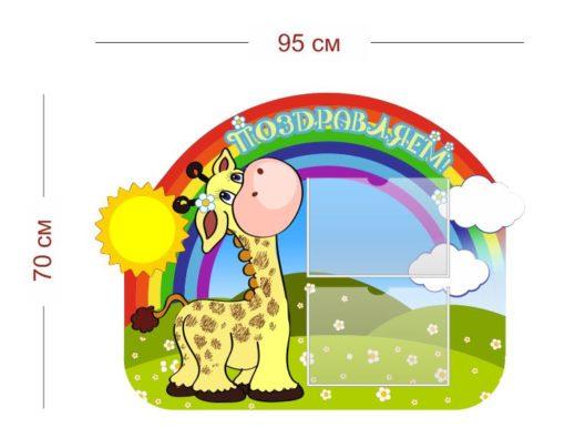 Стенд Поздравляем для сада 95х70 см (2 кармана А4)