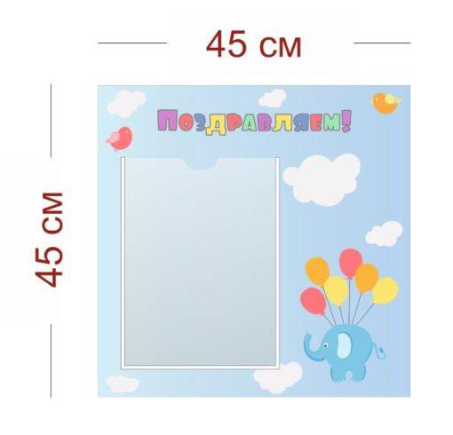 Стенд Поздравляем со слоненком 45х45 см (1 карман А4)