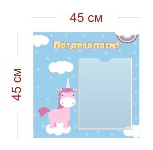 Стенд Поздравляем с единорогом 45х45 см (1 карман А4)