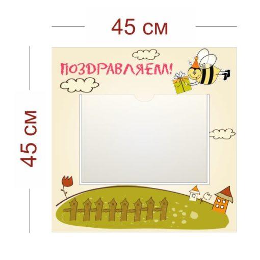 Стенд Поздравляем с пчелкой 45х45 см (1 карман А4)
