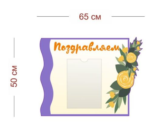 Стенд Поздравляем с розочками для сада 65х50 см (1 карман А4)