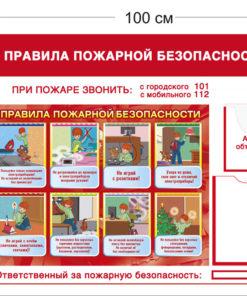 Стенд Правила пожарной безопасности 85х100см (1 карман А4 + 1 объемный карман А5 + 1 плакат)