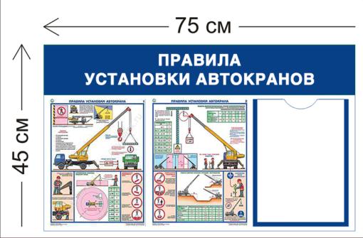 Стенд Правила установки автокранов 45х75см (1 карман А4 + 2 плаката)