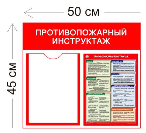 Стенд Противопожарный инструктаж 45х50см (1 карман А4 + 1 плакат)