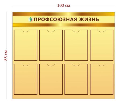 Стенд Профсоюзная жизнь 100х85 см (8 карманов А4)