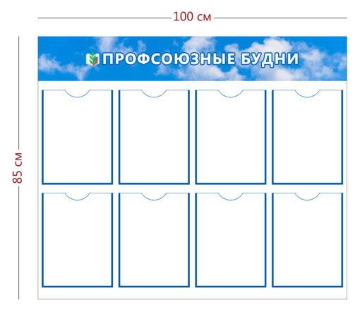 Стенд Профсоюзные будни 100х85 см (8 карманов А4)