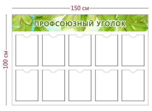 Стенд Профсоюзный уголок 150х100 см (10 карманов А4)