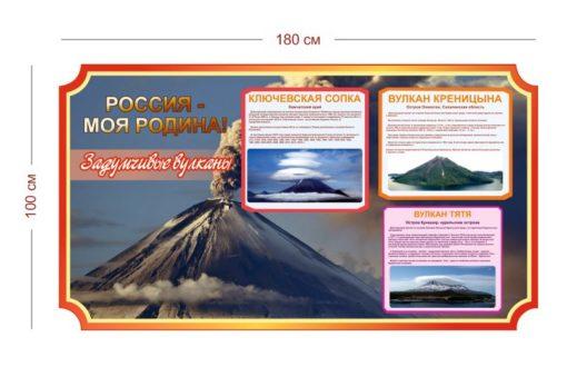 Стенд Россия - моя родина(Задумчивые вулканы) 180х100 см