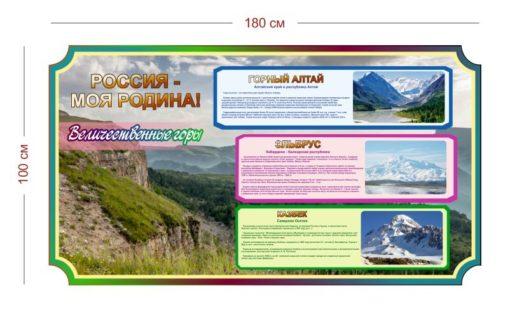 Стенд Россия - моя родина (Величественные горы) 180х100 см