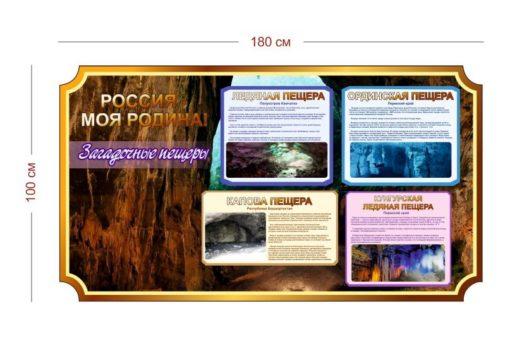 Стенд Россия - моя родина (Загадочные пещеры) 180х100 см