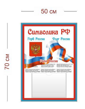 Стенд Символика РФ 50х70 см (1 карман А4)