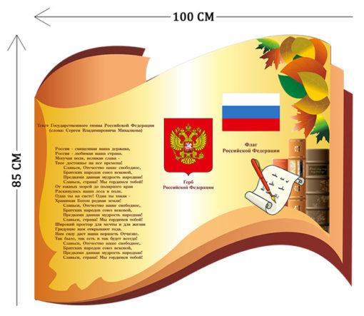 Стенд Символы России 85х100см (1 плакат)