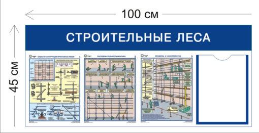 Стенд Строительные леса 45х100см (1 карман А4 + 3 плаката)