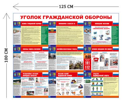 Стенд Уголок гражданской обороны 100х125см (9 плакатов)